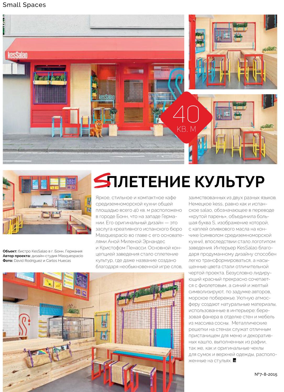kessalao-interior-design-masquespacio