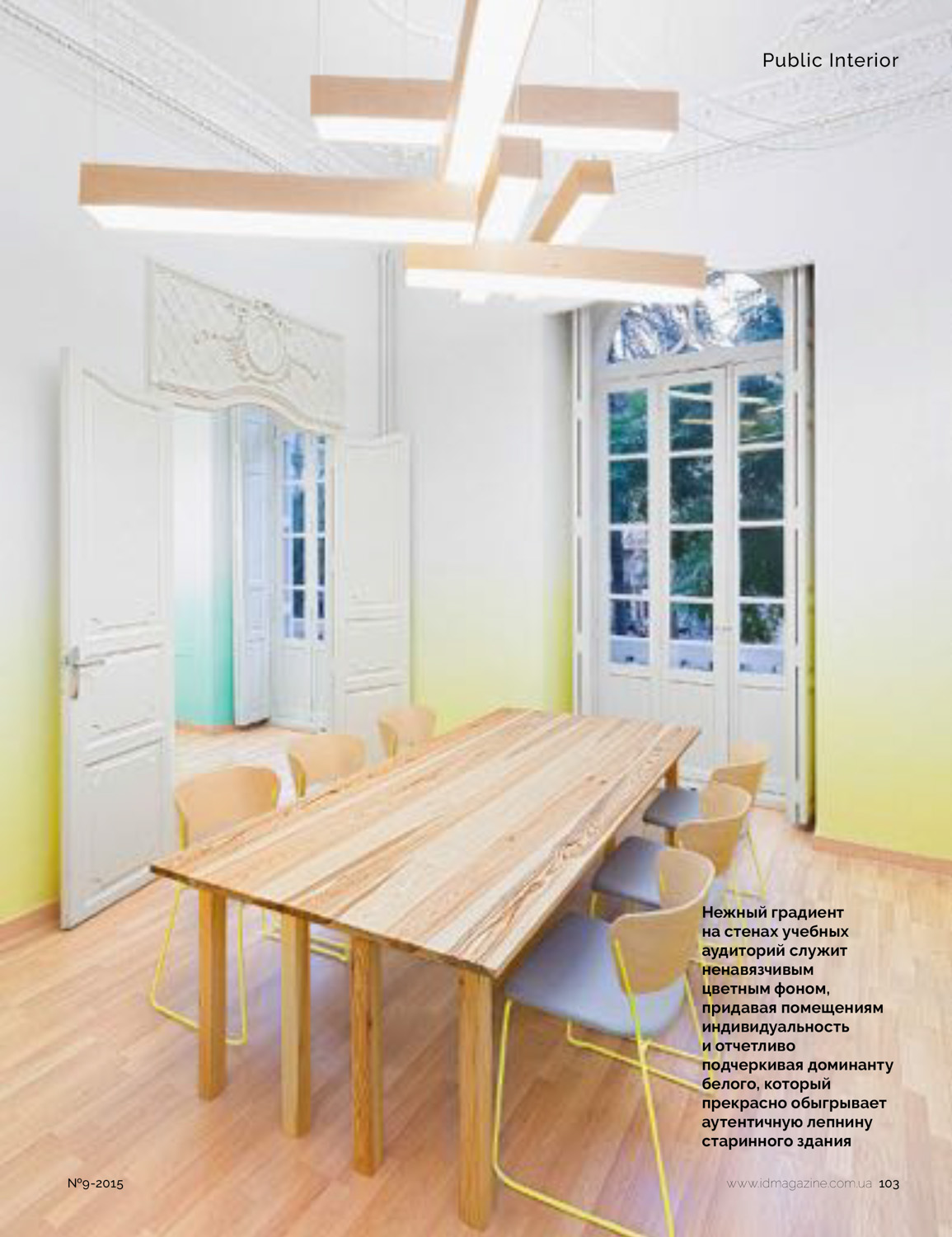 interior-design-masquespacio-2day-languages-2