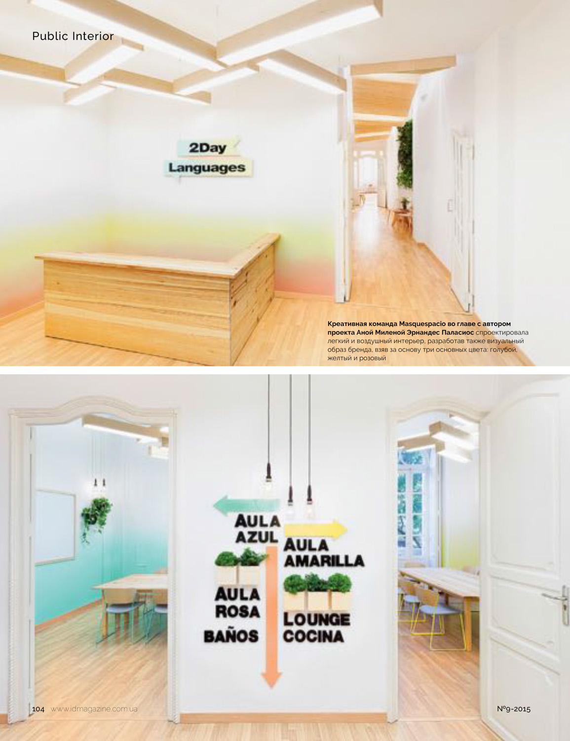 interior-design-masquespacio-2day-languages-3
