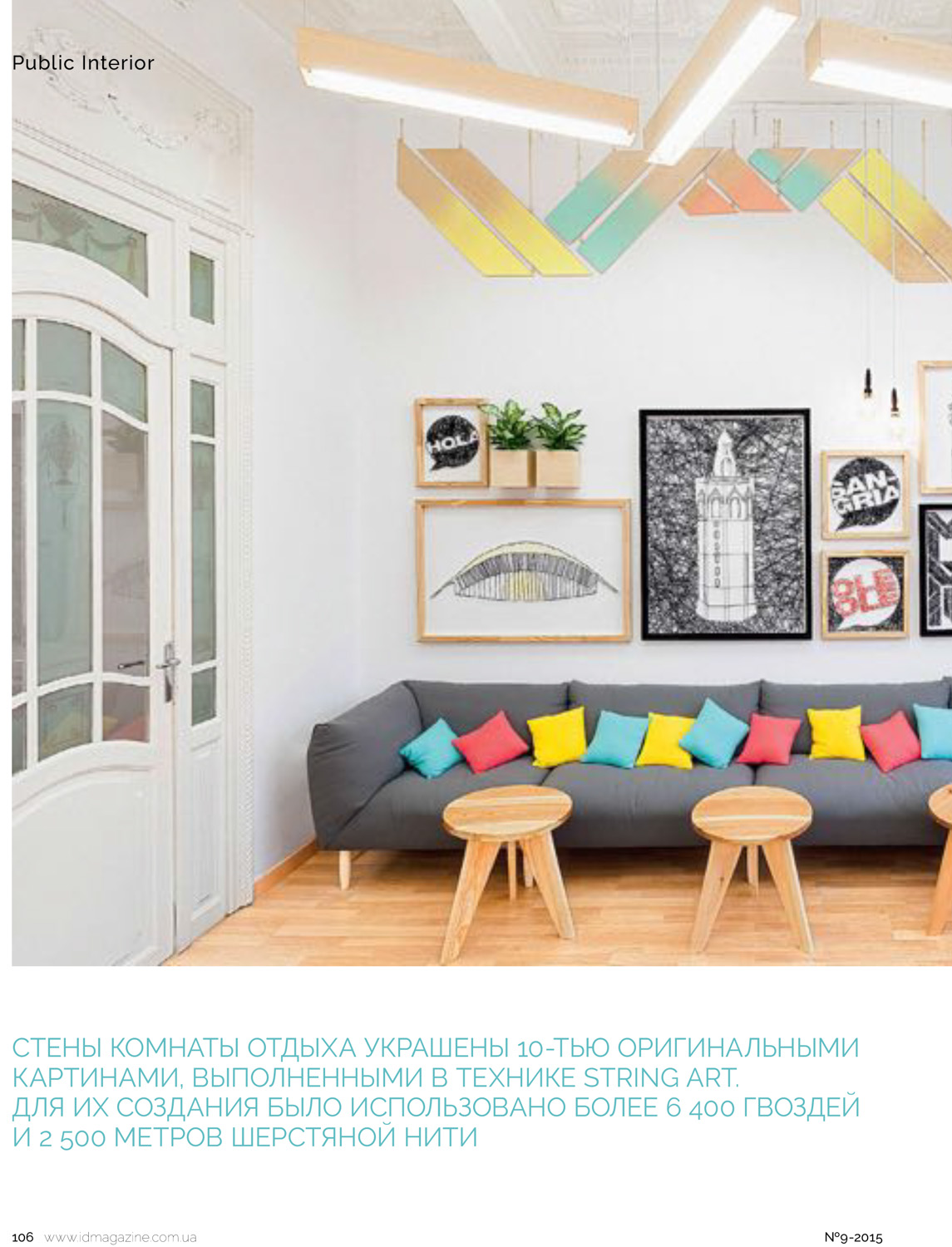 interior-design-masquespacio-2day-languages-5