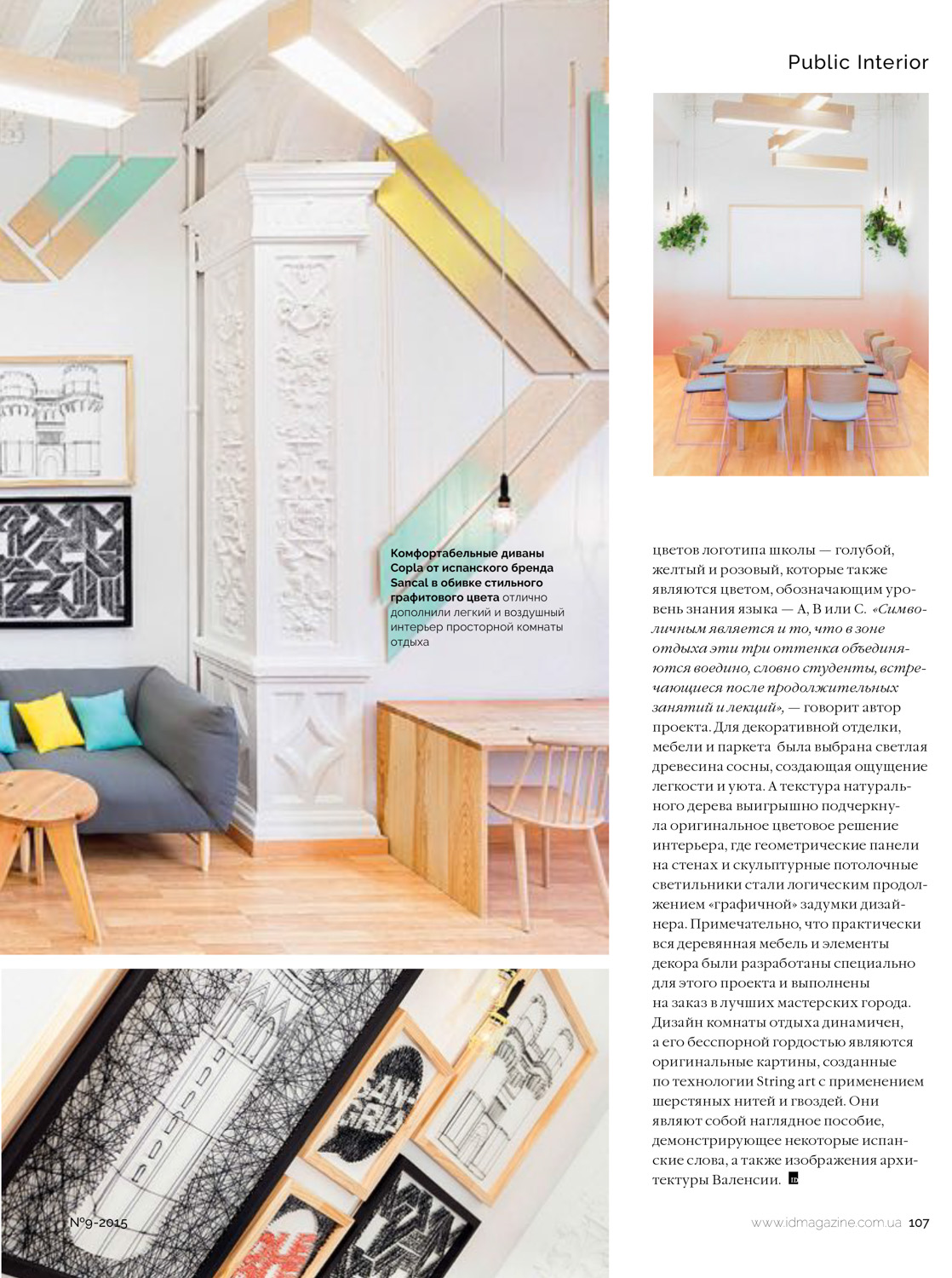 interior-design-masquespacio-2day-languages-6
