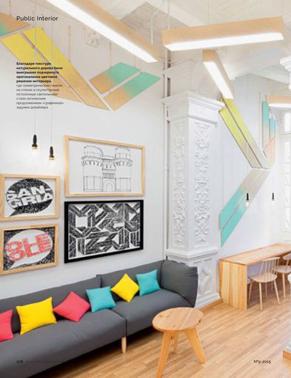 interior-design-masquespacio-2day-languages-7