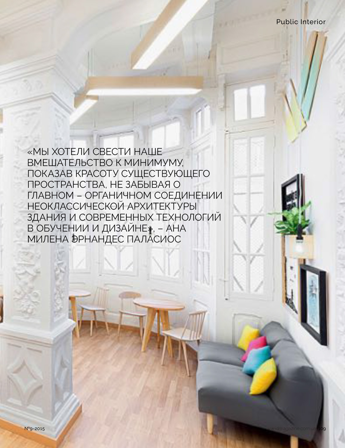 interior-design-masquespacio-2day-languages-8